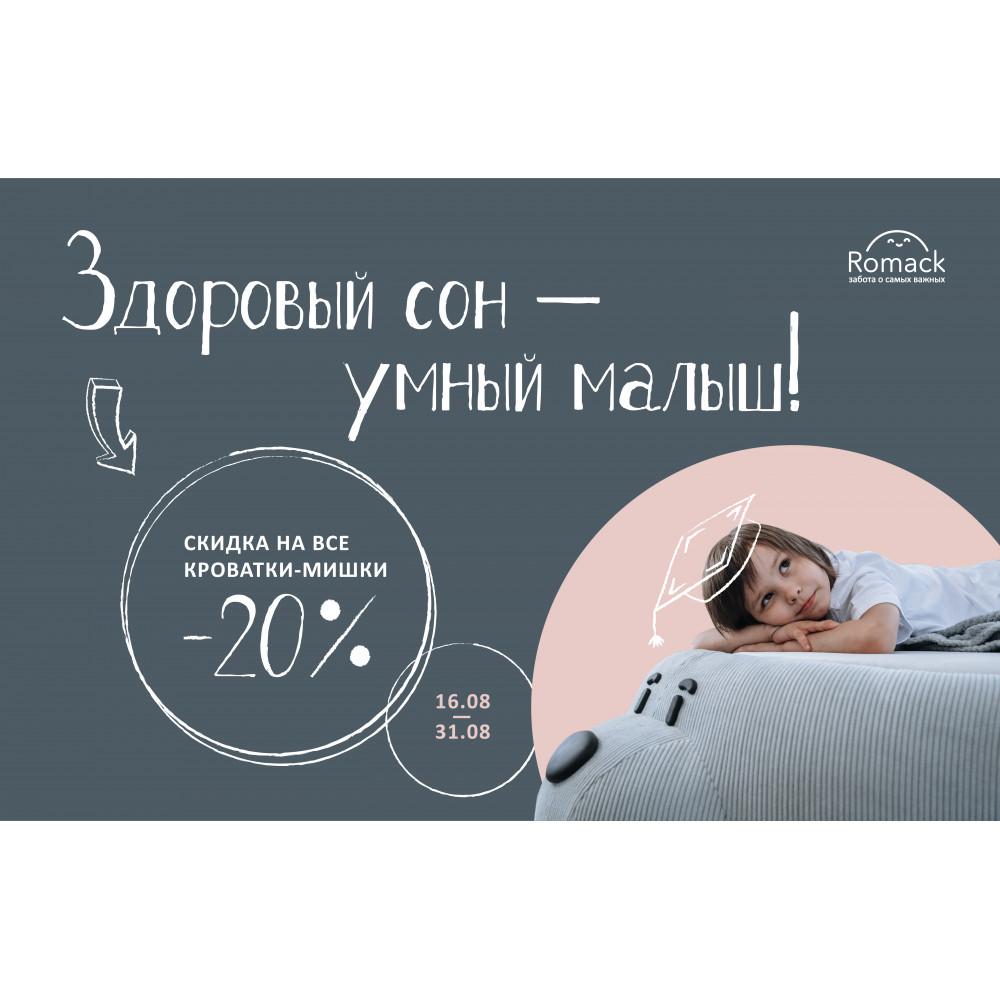 Акция «Здоровый сон – умный малыш!»